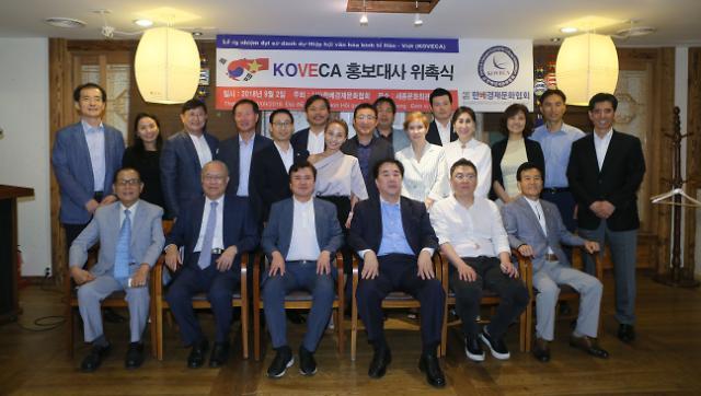 코베카 부산지회 창립…포스트차이나 베트남과 민간교류 강화