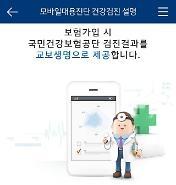 교보생명, '가입 진단 자동화 서비스' 실시