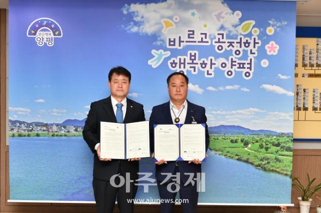 양평군, 한국국토정보공사와 디지털 지적정보 공유플랫폼 구축 협약