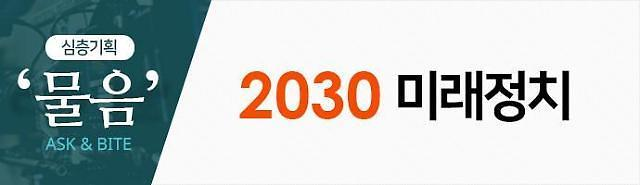 """[2030 미래정치] 김수민 의원 """"청년 목소리 막는 정치 구조 바꿔야"""""""