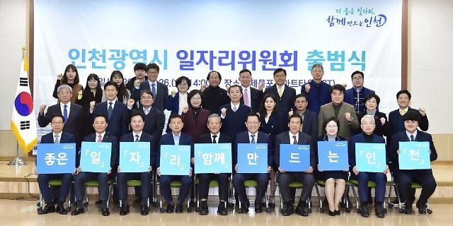 인천시 일자리위원회, 대표적인 민관협치 시스템으로 자리잡아