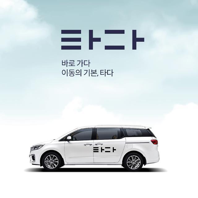 """타다 """"현재 정부 상생안, 택시와 공존 힘들다""""..지속 대화 제안"""