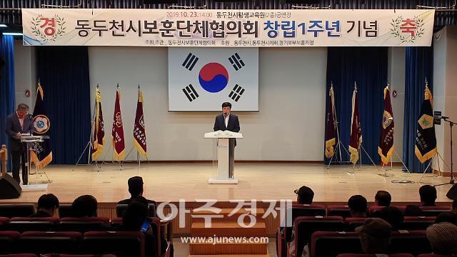 동두천시 보훈단체협의회, 창립 1주년 기념식 개최