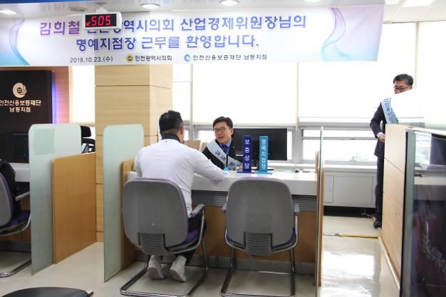 김희철 인천시의원, 인천신보 명예 지점장 위촉돼