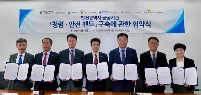인천 7개공공기관, 청렴·안전밴드 구축 협약