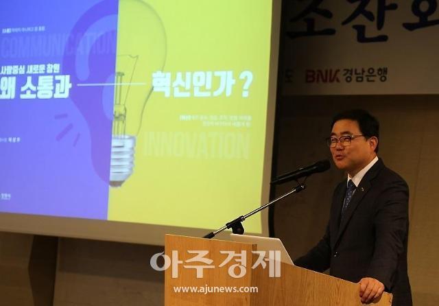 """허성무 창원시장 """"소통·혁신 연계돼야 혁신성장 지속가능"""""""