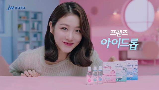 JW중외제약, 배우 신예은 출연 '프렌즈 아이드롭' 광고 온에어