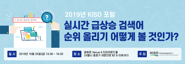 KISO, '실검 순위 올리기, 어떻게 볼 것인가?' 포럼 25일 개최