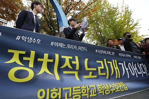 [슬라이드 화보] 인헌고등학교 학생수호연합 소속 학생들의 외침... 학생은 정치적 노리개가 아니다!