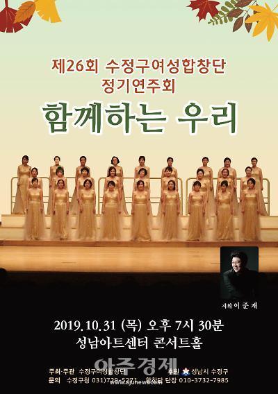 성남시 수정구 여성합창단 제26회 정기연주회 개최