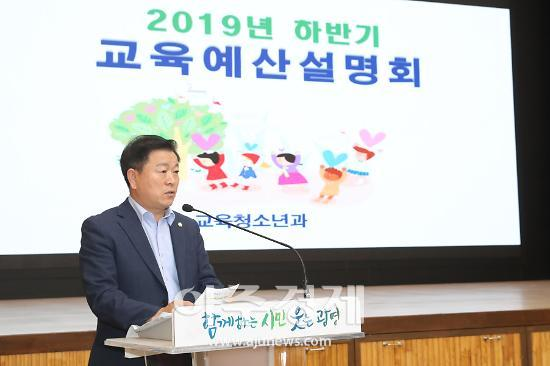 광명시, 2019 하반기 교육예산 설명회 개최