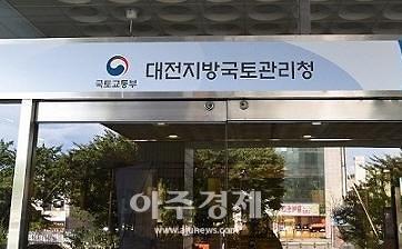 대전국토청, 경제활성화 위한 신규사업 추진에 박차