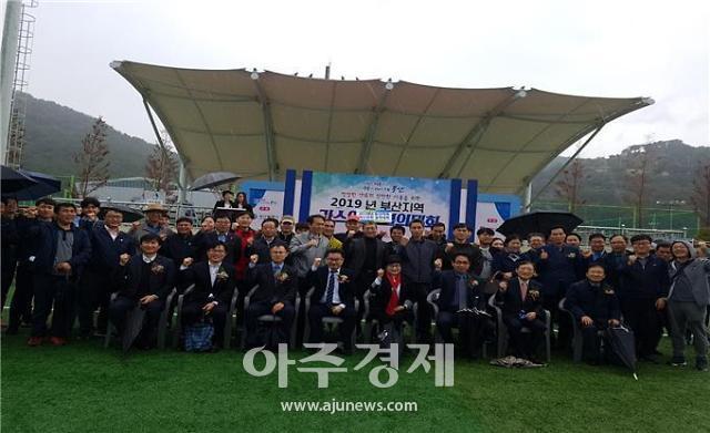 부산시, 지역 최대 가스안전축제 가스안전결의대회