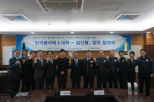 한국폴리텍Ⅱ대학, 인천삼산경찰서와 업무협약 체결
