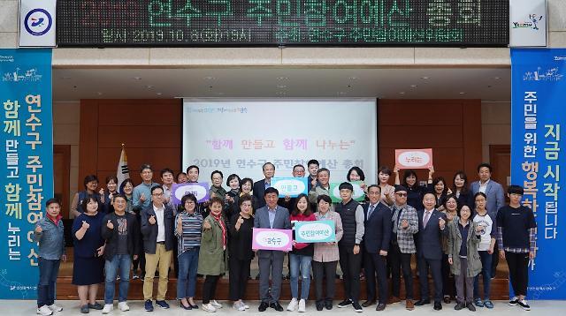 인천 연수구, 내년 주민참여예산 98건에 81억여원 확정