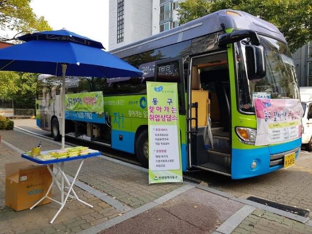 인천시 동구, 찾아가는 일자리 희망버스 운영으로 맞춤형 일자리 정보 제공