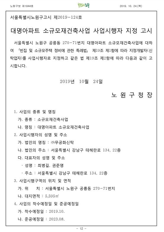 서울 재건축 진입한 무궁화신탁...노원 대명아파트 시행권 따내