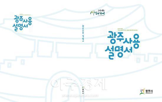 경기 광주시, 시민 안내 지침서 '광주사용설명서' 배포