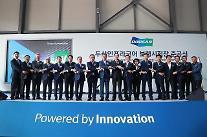 斗山インフラコア、保寧に国内最大の建設機械性能試験場の竣工