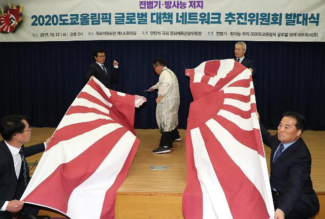 """도쿄올림픽 조직위 """"韓 욱일기 금지 요청 무시해도 돼"""""""