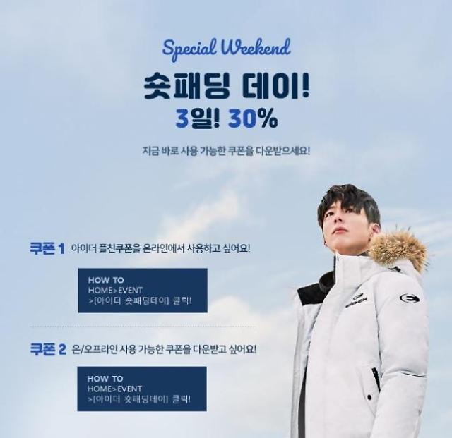 박보검 아이더 숏패딩데이, ㅅㅌㅋㄱㅅ 정답 공개