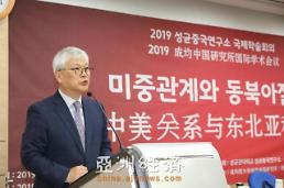 .成均中国研究所2019年度国际学术会议在成均馆大学举办.