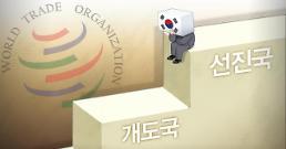 .韩国决定不再要求享受WTO发展中国家优惠.