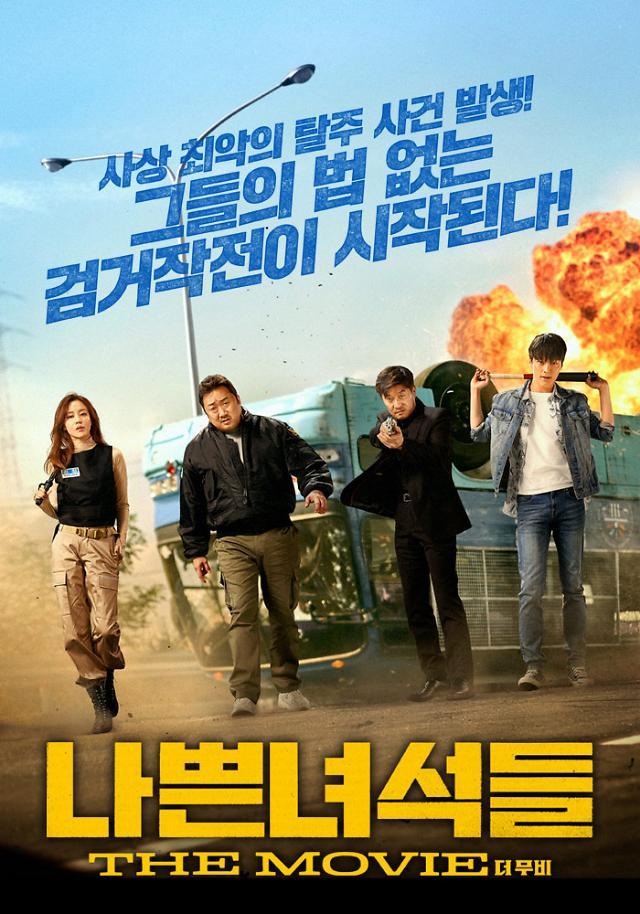 범죄 영화 인기↑… 나쁜 녀석들:더 무비, 10월 셋째 주 케이블TV VOD 1위