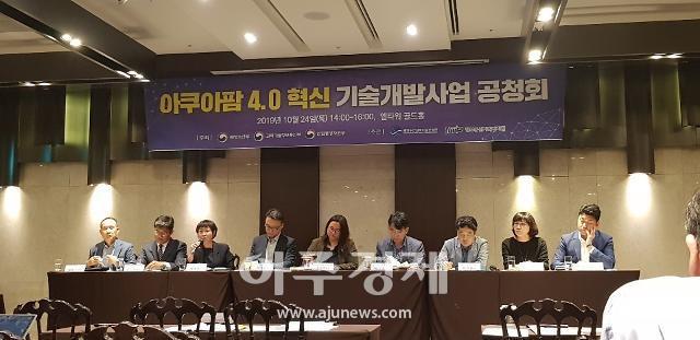 [포토] 해양수산과학기술진흥원, 아쿠아팜 4.0 혁신기술개발사업 공청회 성황리 개최