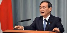 .日本内阁官房长官:韩政府对二战韩籍劳工索赔问题改变姿态.