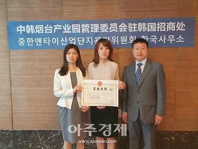 옌타이시 사업자등록증, 서울에서 처음발급 [중국 옌타이를 알다(410)]