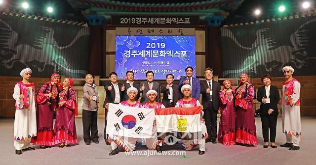 경주엑스포, 문화외교의 장 역할 톡톡