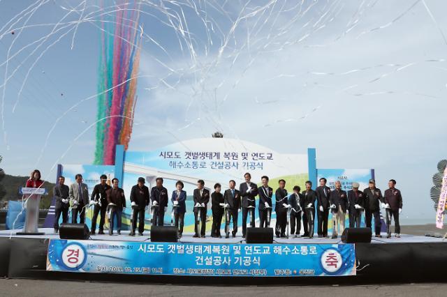 인천 옹진군,시모도 갯벌생태계 복원 및 연도교 해수소통로 건설공사 기공식 개최