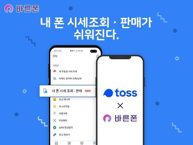 '토스'에서도 중고폰 판매 가능… 바른폰과 손잡고 서비스 개시