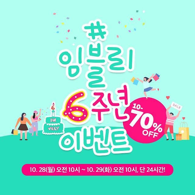 """임블리, 론칭 6주년 기념 이벤트 """"24시간동안 특별가"""""""