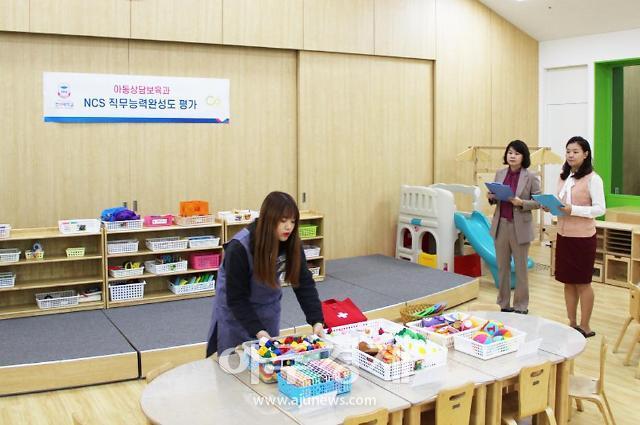 경복대 아동상담보육과, 직무능력완성도 평가