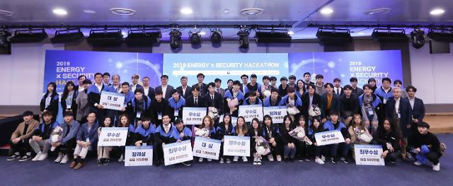 KISA, '2019 에너지X시큐리티 해커톤' 개최... 미래 전력산업 보안문제 아이디어 집결