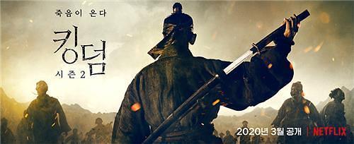 Netflix原创丧尸韩剧《王国》第二季定档明年3月