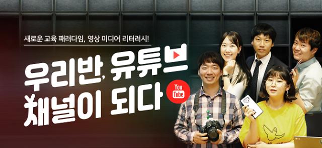 테크빌교육 티처빌, '우리반, 유튜브 채널이 되다' 직무연수 개설