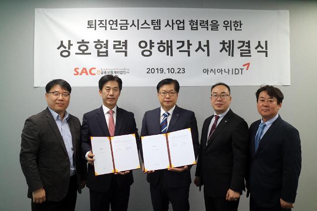 아시아나IDT, 선금융보험계리법인과 퇴직연금시스템 사업 협력