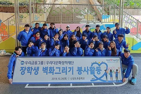 우리금융 우리다문화장학재단, 벽화그리기 봉사활동 진행