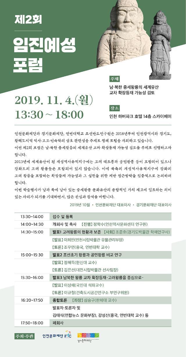 인천문화재단- 경기문화재단- 연변대학교 조선반도연구원,제2회 임진예성포럼 개최