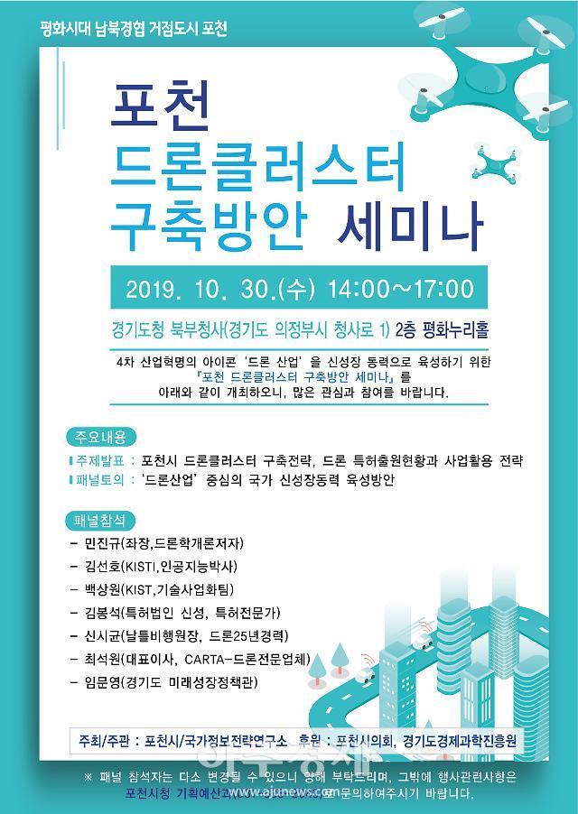 포천시, 30일 드론클러스터 구축 위한 세미나 개최