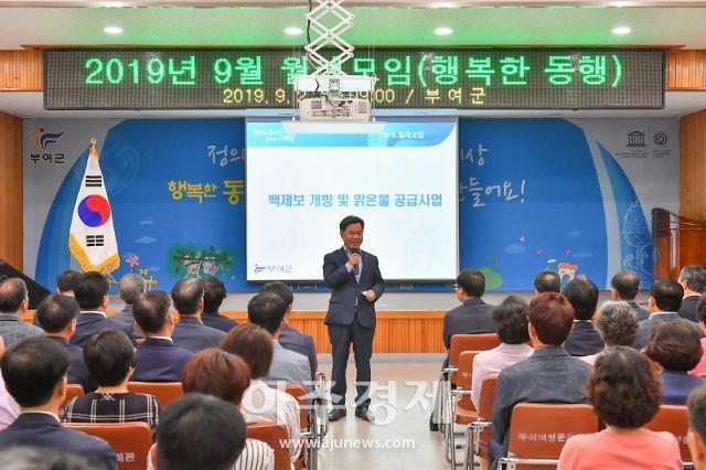 박정현 부여군수, 매달 공직자 대상 특강'주목'