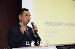 .中国社科院世经政所研究员薛力:中美关系变化与东北亚合作.