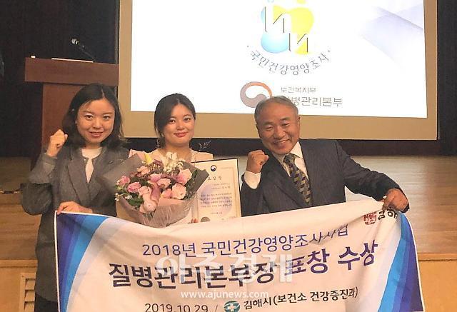 김해시 강수영 주무관, 건강영양조사 공로 질병관리본부장 표창