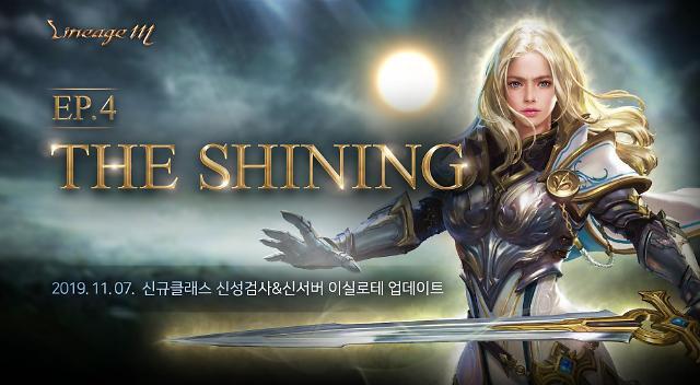 엔씨소프트, 리니지M 신규 에피소드 더 샤이닝과 신규 하이브리드 클래스로 1위 수성 나서