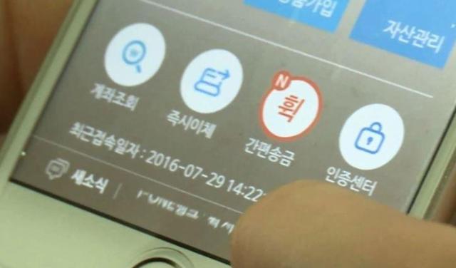 오픈뱅킹 오늘부터 가동…앱 하나로 모든 은행 출금·이체