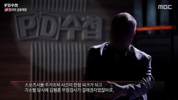 피디수첩 유준원, 그는 누구길래 화제?