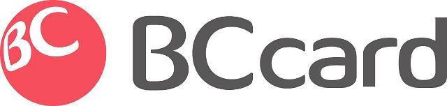 BC카드, 중국 유니온페이 자회사 자본 유치…협업 강화